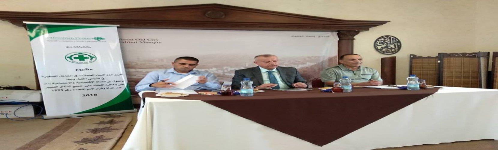 المركز الفلسطيني للاتصال والسياسات التنموية